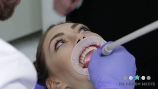 На твоем месте. Серия 6. Как я тестировала профессию стоматолога