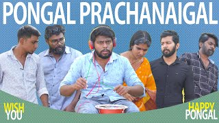 Pongal Prachanaigal | Veyilon Entertainment