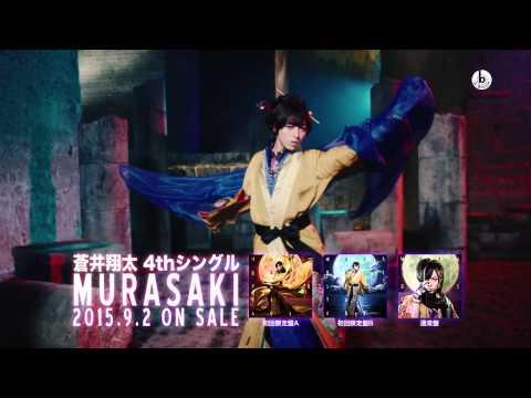 【声優動画】蒼井翔太の新曲「MURASAKI」のミュージッククリップ解禁