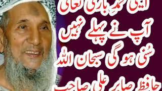 Hamad By Hafiz Sabir Ali Sahib By Muhammad AyubSabir