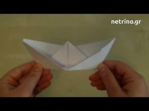 Χάρτινο καράβι - Κατασκευή (1ος τρόπος)