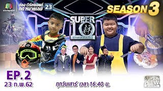 SUPER 10 | ซูเปอร์เท็น Season 3 | EP.02 | 23 ก.พ. 62 Full HD