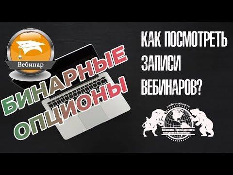 Видео стратегия по бинарным опционам