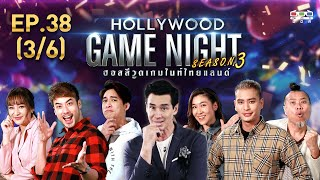 HOLLYWOOD GAME NIGHT THAILAND S.3 | EP.38  หมอก้อง,ชิปปี้,บอยVSเชียร์,ปั้นจั่น,ป๋อง [3/6] | 16.02.63