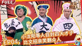 Download Video 欢乐喜剧人II第4期:小沈阳《四大才子》比文招亲笑爆全场【东方卫视官方超清】 MP3 3GP MP4
