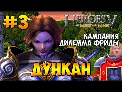 Герои меча и магии 6 главные герои