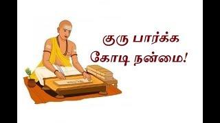 குரு பார்க்க கோடி நன்மை   Guru Parka Kodi Nanmai   Astro Mani