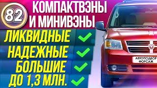 ЛУЧШИЕ МИНИВЭНЫ ДО 1,3 МЛН. 7 Местные авто. Семейные компактвэны для покупки в 2019! (выпуск 82)