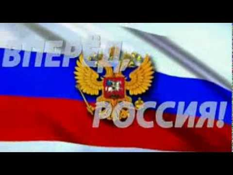 "Марк Тишман ""Вперёд, Россия!"""