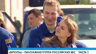 83  «Беркуты»   пилотажная группа российских ВВС