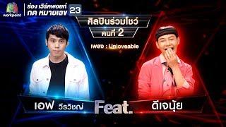 Unloveable - เอฟ วีรวิชญ์ Feat ดีเจนุ้ย | นักร้องสองไมค์