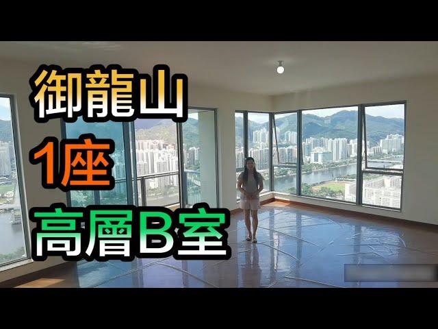 【#代理Sammi推介】御龍山1座高層B室