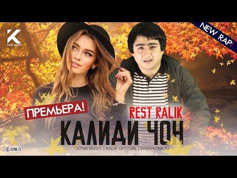 REST Pro (RaLiK) - Калиди чон (Клипхои Точики 2020)