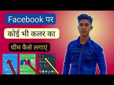 How to Change FACEBOOK Themes & Colour | Facebook tricks