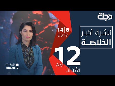 شاهد بالفيديو.. نشرة أخبار الخلاصة من قناة دجلة الفضائية  13-8-2019