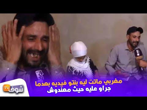 مغربي ماتت ليه بنتو فيديه بعدما جراو عليه حيث معندوش 31 ألف ريال باش يخلص سيارة الاسعاف