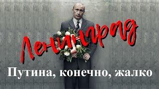 Ленинград - Путина, конечно, жалко (Премьера клипа, 2018)