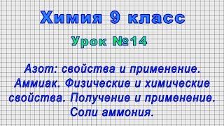 Химия 9 класс Урок 14 - Азот: свойства и применение. Аммиак. Физические и химические свойства.