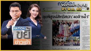 ข่าวใหญ่ขึ้น นสพ. หน้าหนึ่ง   ขยี้ข่าวเช้า    21 พ.ย. 62   (1/4)