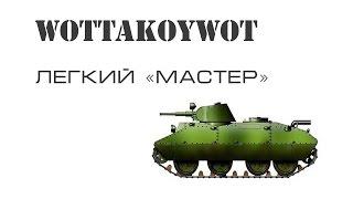 """Первый """"Мастер"""" на БТ-СВ"""