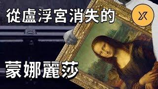 轟動全球的蒙娜麗莎失竊案,達芬奇著名畫作蒙娜麗莎被盜,巴黎盧浮宮的蒙娜麗莎是真品嗎