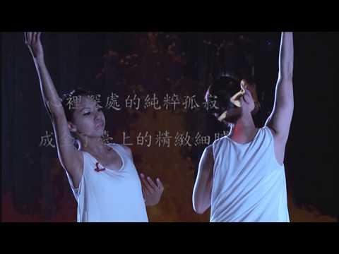 2013 靈龍舞蹈團創作展《伶》