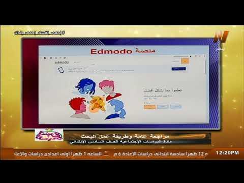 شرح كيفية الدخول على منصة Edmodo ؟