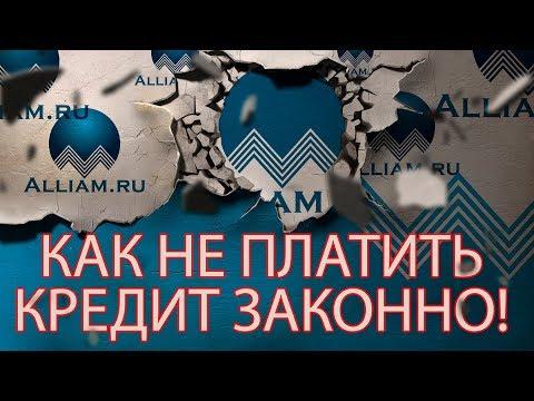 АЛГОРИТМ РАБОТЫ И СТОИМОСТЬ УСЛУГ КОМПАНИИ АЛЛИАМ | Как не платить кредит | Кузнецов | Аллиам