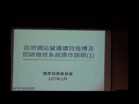 107年政府網站創新應用說明會-政府網站營運績效指標及即時檢核系統操作說明一