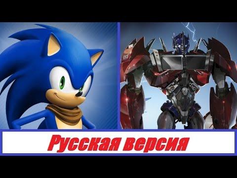 Песня Skillet Hero [RUS]: Оптимус и Соник