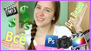 ♡ДОСТУПНОЕ ОБОРУДОВАНИЕ♡Все, что нужно видеоблоггеру♡