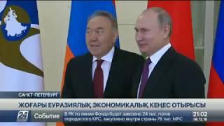 Елбасы ЕАЭО-ның келесі саммитін Астанада өткізуді ұсынды