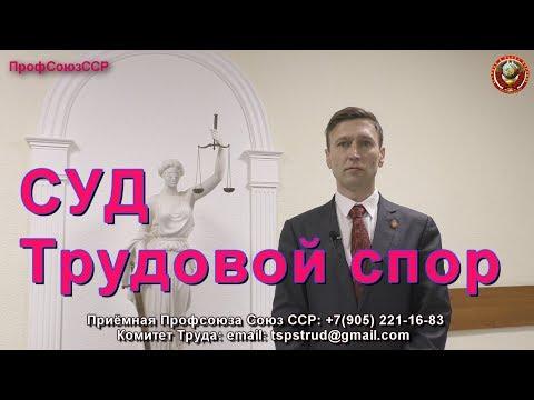 Суд Трудовой спор |Профсоюз Союз ССР | 21 02 2019