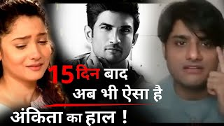 Sushant's Friend Revealed about Ankita Lokhande After 15