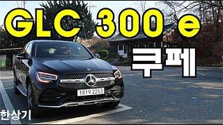 [오토프레스] 더 뉴 메르세데스-벤츠 GLC 300 e 쿠페 시승기, 7990만원(Mercedes GLC 300 e Coupe 4 Matic Test Drive)