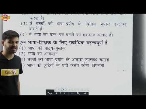 Class - 71 | UPTET/CTET की  मैराथन क्लास | Hindi ||By Ram Sir | Hindi Pedagogy Test