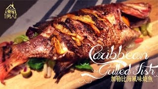 加勒比風味燒魚 - 倫敦 Caribbean Grilled Fish - London