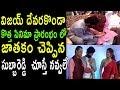 Hero Vijay Devarakonda New Movie Opening | Subbi Rami Reddy Astrology Craze Funny | Cinema Politics