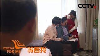 《等着我 第五季》女儿走失陷入绝望 因爱振作为母则刚 20191217 | CCTV