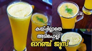 ഒട്ടും കയ്പ്പില്ലാതെ അടിപൊളി ഓറഞ്ച് ജ്യൂസ് – രണ്ടു വിധത്തിൽ 👌😋/Orange Juice Recipe