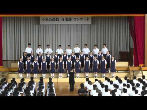 花巻北中学校校歌♪岩手県不来方高等学校 音楽部