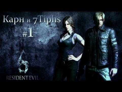 Прохождение Resident Evil 6 (Карн и 7Tiphs). Часть 1