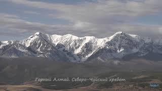 Горный Алтай. Северо-Чуйский хребет