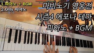 시즌4 에포나 bgm 피아노