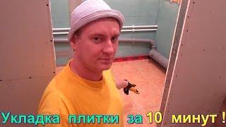 Укладка плитки в ванной за 10 минут своими руками! Укладка плитки в 3 раза быстрее без системы DLS!