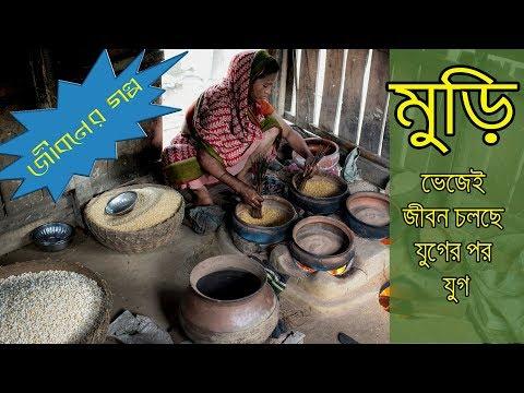 মুড়ি ভেজেই যাদের জীবন চলছে যুগের পর যুগ, Life going on making puffed rice for year to year