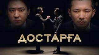 Мейрамбек Бесбаев & Ғазизхан Шекербеков – Достарға