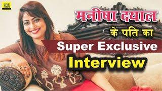 Super Exclusive : Manisha Dayal का छुपा Husband आया सामने, बोला- ठीक ही कर रही है Patna Police