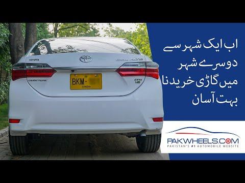 Ab Aik Shehar Say Doosray Shehar Main Gaari Khareedna Bohat Asaan | PakWheels Tips