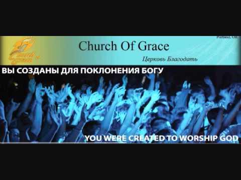 Worthy, Worthy (Ты достоин) Church of Grace